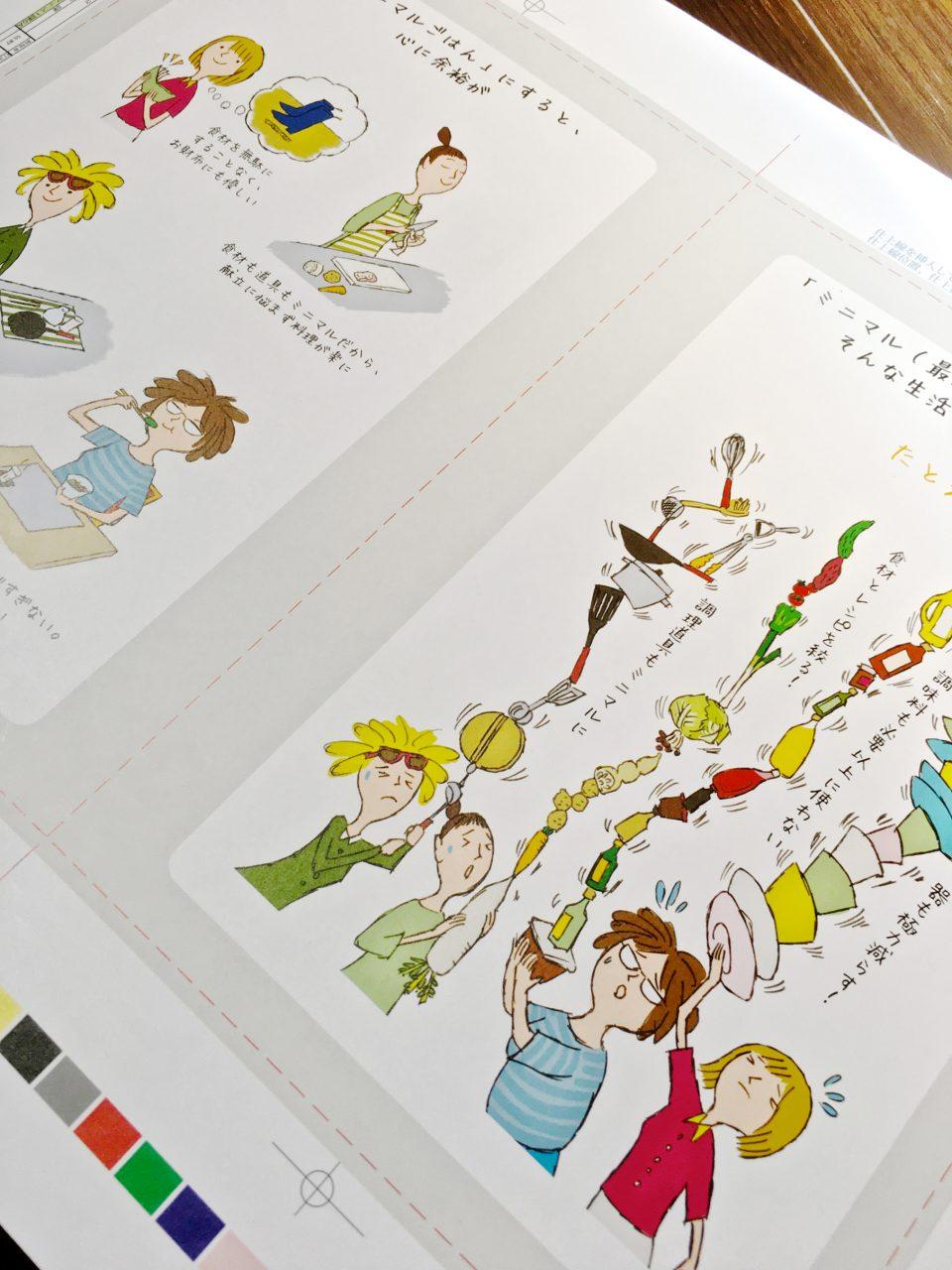 ミーちゃん、ニーちゃん、マーちゃん、ルーちゃんのミニマルライフを描きました。